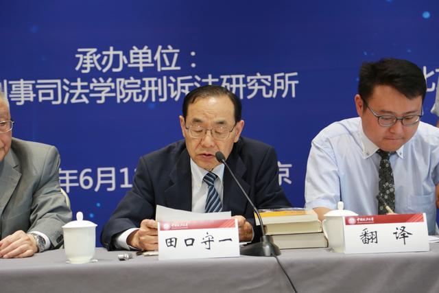 知名刑法教授田口守一《刑事诉讼法》第七版中译本发布