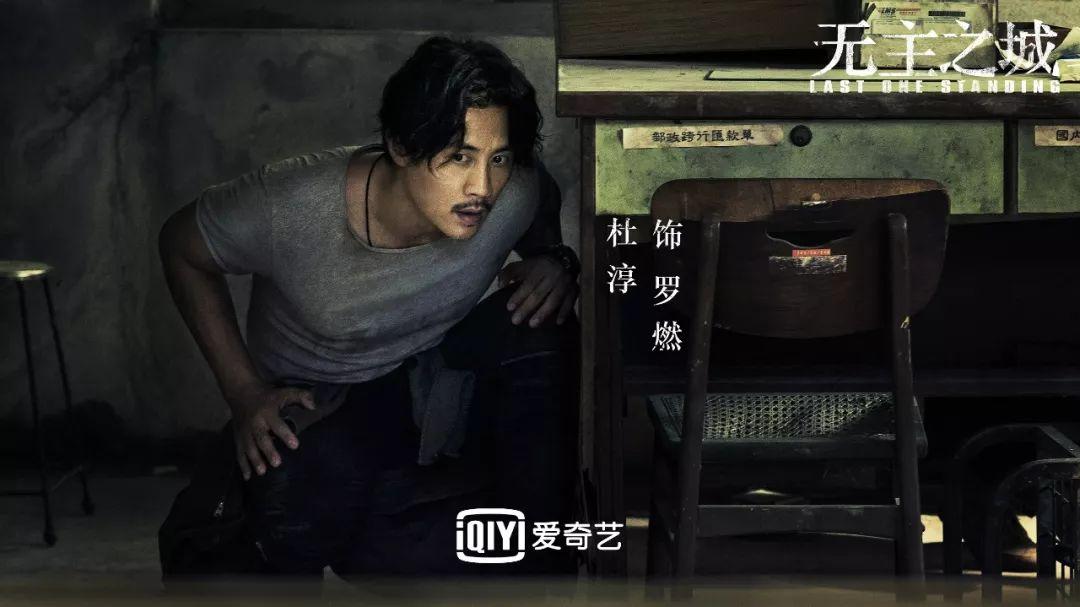 """孤岛冒险剧《无主之城》开播,高能""""营业""""火爆 """"招金"""""""