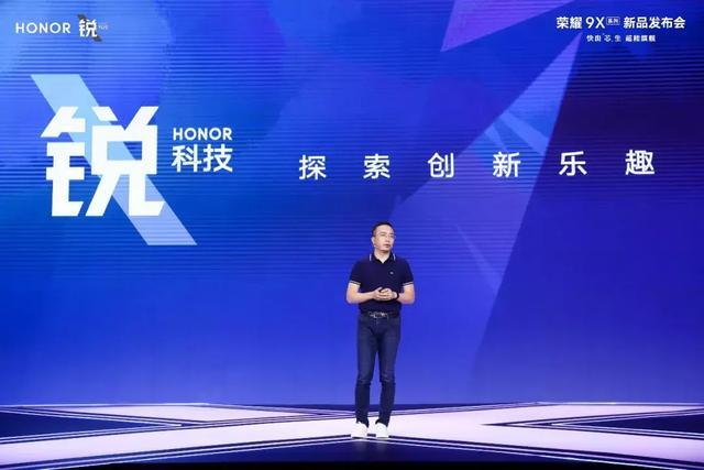 """荣耀赵明的这一首次表态,刷新了""""科技""""两字"""