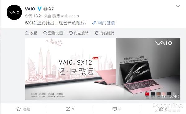 新款VAIO SX12笔记本预约价9688元起