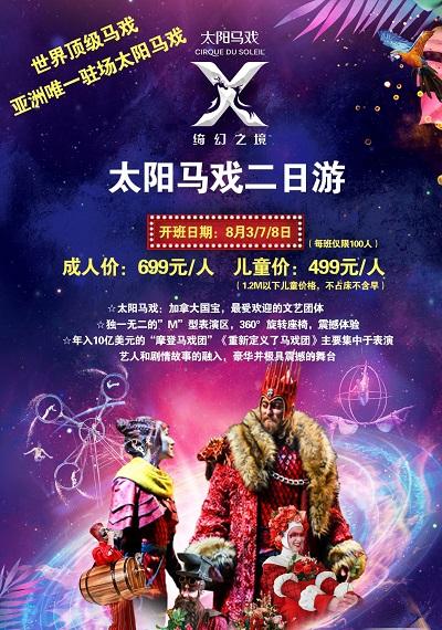 苏州文化国旅推出暑期亲子游产品 引爆苏城