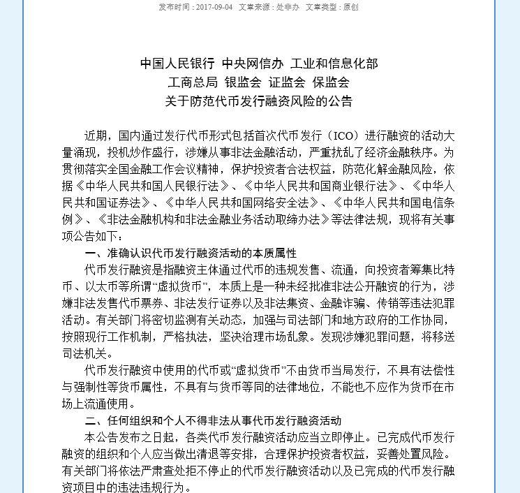 """涉黄、涉赌、非法集资,""""戏精""""孙宇晨怕要吃牢饭了"""