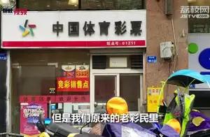 南京一彩民独中1亿大奖,彩票店店主:平时小奖不断