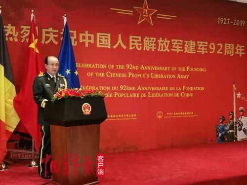 """我驻欧盟使团和驻比利时使馆举办""""八一""""建军节招待会"""