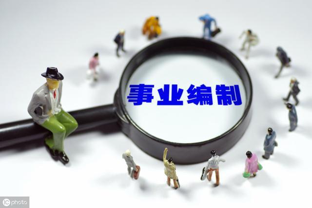"""事业单位分类改革:""""铁饭碗""""升级""""金饭碗"""",待遇有质的提高?"""