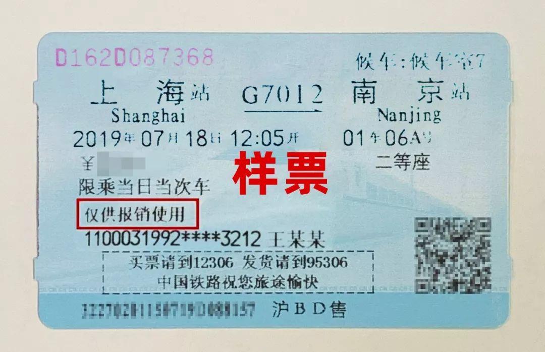 苏州站等6个城铁车站将不再有纸质车票