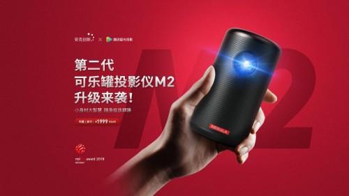 可乐罐投出大世界,安克_腾讯极光M2投影仪升级来袭