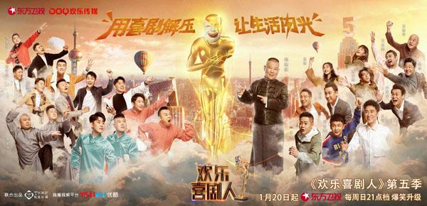 "<b>匠心造就无限欢乐 欢乐传媒荣获""2019中国综艺峰会""三项大奖</b>"