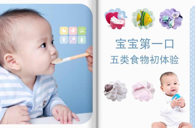 宝宝第一口:五类食物初次体验(附米粉冲调方法)