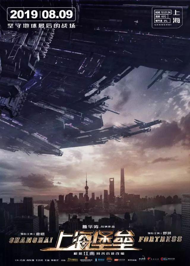 《上海堡垒》官宣定档!历时5年花费3亿,国产科幻能否再逆袭?
