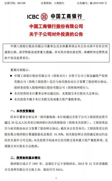 2万亿工行大动作!拟不超30亿入股锦州银行,中国信达也出手了