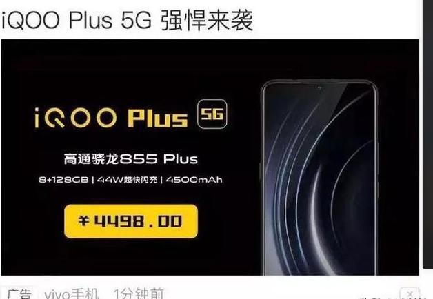 iQOO PIus5G强悍归来,价格惊喜,售价4498,首款5G性价比之高