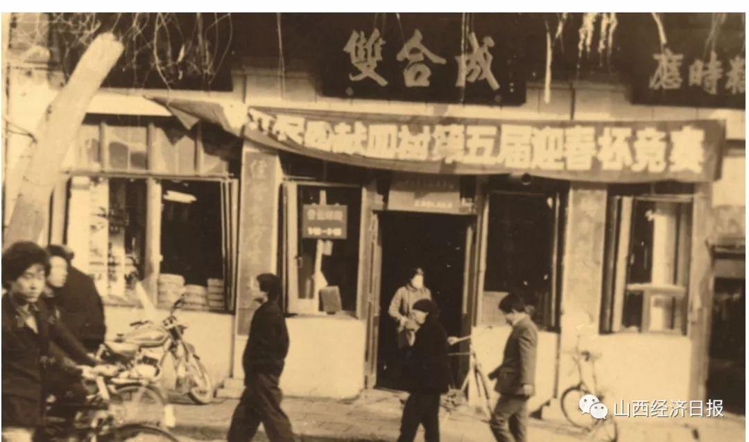 双合成:百年老店的改革传奇