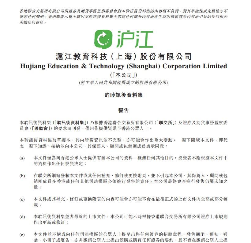 沪江教育通过上市聆讯 近三年收入高速增长