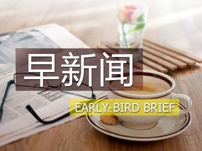 早新闻丨陈羽凡涉毒致巨匠文化难挂牌新三板;
