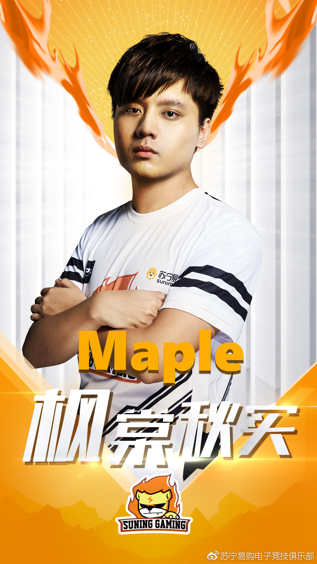 SNG官宣:Maple和蛇蛇加入苏宁俱乐部
