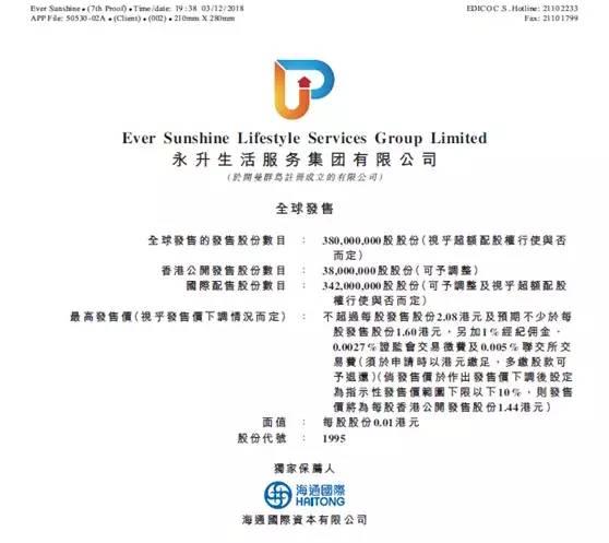 永升生活:港股全球发售,12月17日敲钟上市