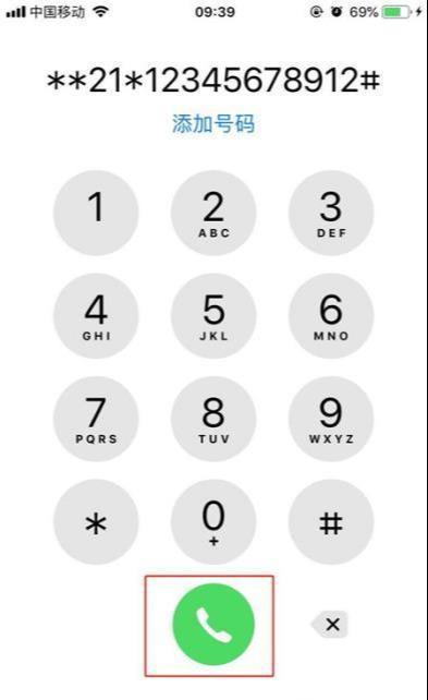 iPhone XS如何设置呼叫转移,呼叫转移设置教程