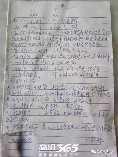 写冬天的英�y/g9��_网友爆料:山西临汾3900元一张的学习卡的传销骗局