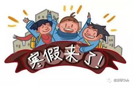 贵州省中小学,高校寒假时间出炉,安顺学生的放假