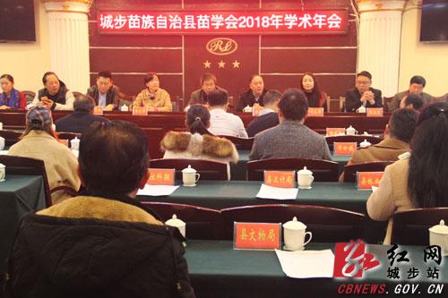 原标题:城步苗学会召开2018年学术年会