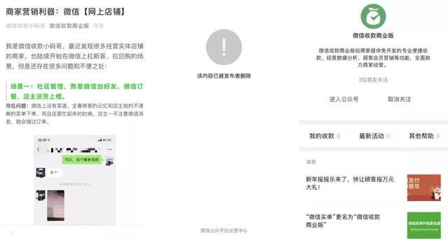 微信的网上店铺官宣三小时马上删除 几...