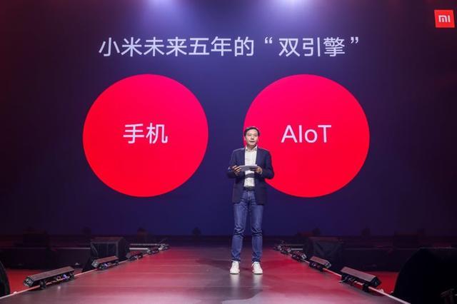 小米年会抽汽车,雷军定5年战略:手机要打持久战,AIoT投入100亿