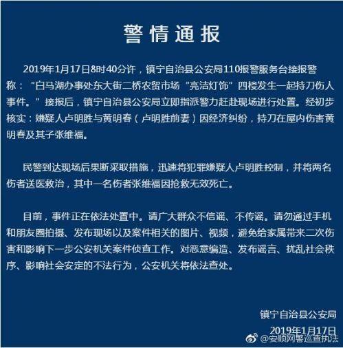 警情通报!在安顺镇宁,一名男子被刀打