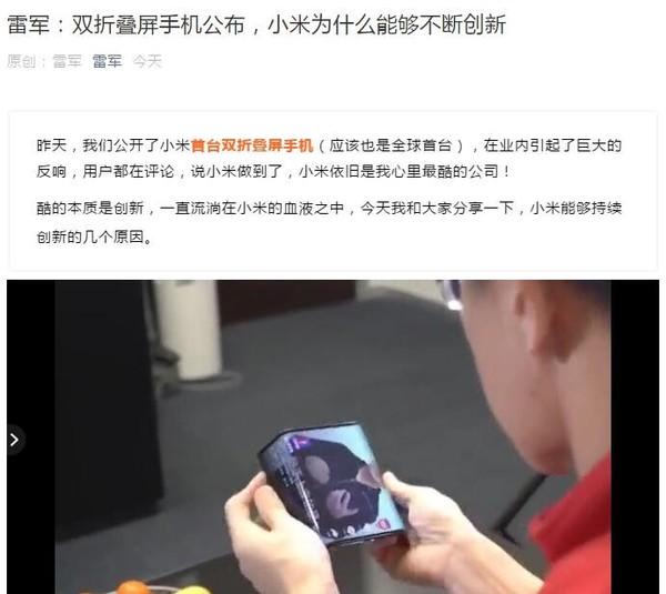 雷军评小米双折叠屏手机 细数小米手机创新成果