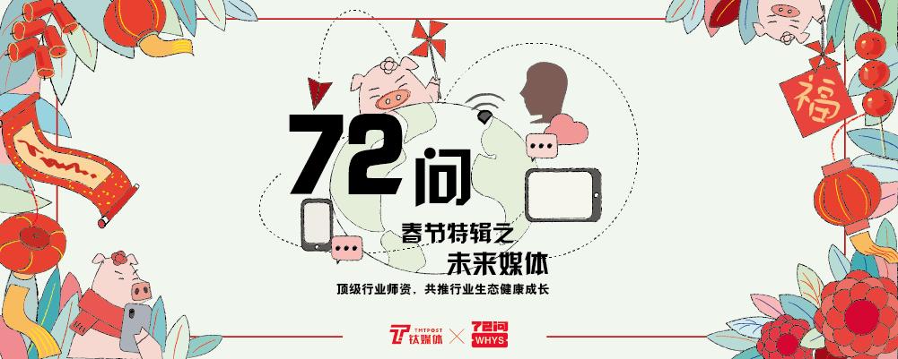 【72问】财经媒体人如何用同理心挖掘商业机密?