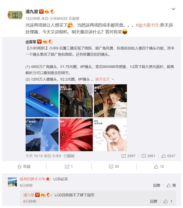小米潘九堂:小米9处理器/相机这两项成本都死贵-社交网站
