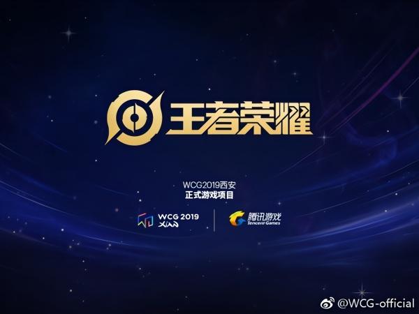 《王者荣耀》正式成为世界电竞大赛2019比赛项目