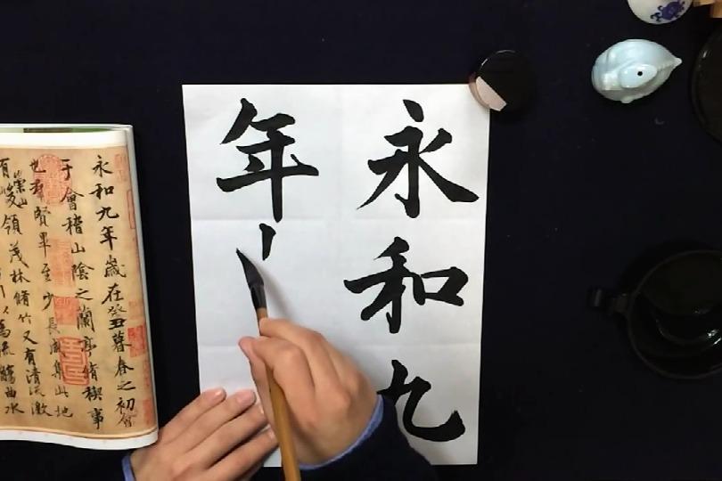 日本老人临摹王羲之兰亭序练习书法