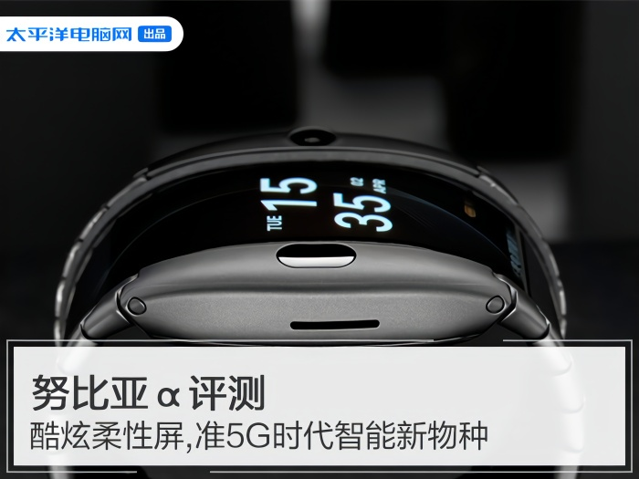 努比亚α评测:酷炫柔性屏,准5G时代智能新物种