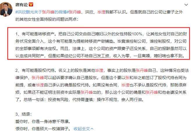 """张丹峰追求洪欣时""""家徒四壁"""",坐不起出租车,装不起空调,洪荒龙仙"""