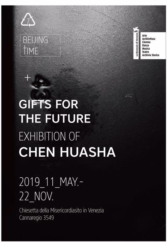陈华沙&谢天双个展将于威尼斯双年展57号国家馆展出
