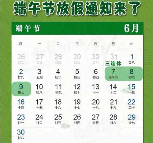 连休三天!端午节放假通知来了6月7日放假调休
