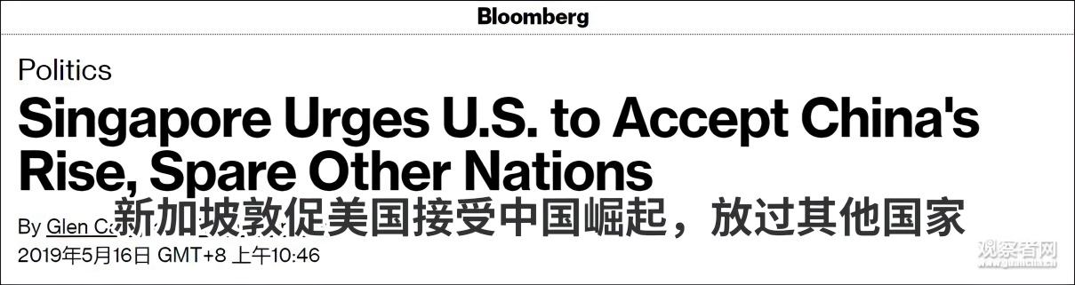 新加坡喊话美国:接受中国崛起,放小国一条生路