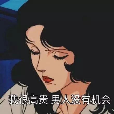中国要翻拍日本最骚动画?网友:天啊我们也要做渣女!