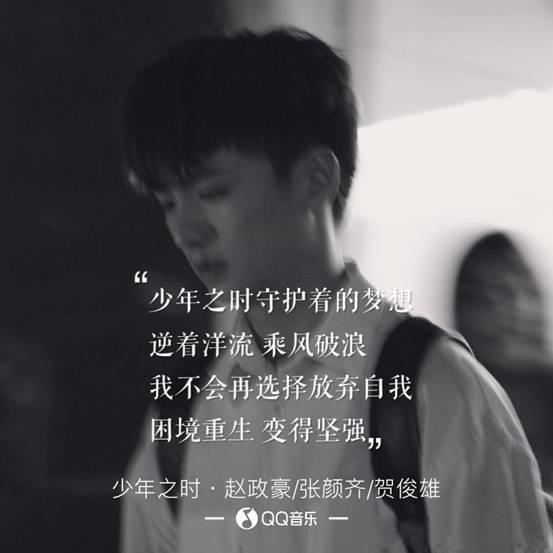 赵政豪神仙嗓音演绎《少年之时》 守护梦想乘风破浪