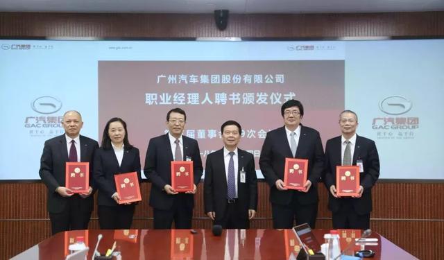 车市下行压力,广汽董事长曾庆洪回答16个硬核问题,大派定心丸