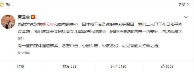 曹云金宣布离婚,唐菀暴瘦成纸片人令人担忧