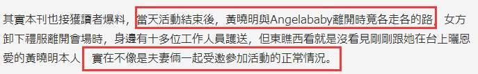 Thêm bằng chứng tố Angela Baby - Huỳnh Hiểu Minh giả tạo, cố tình diễn cảnh ngọt ngào trước công chúng - Ảnh 4.