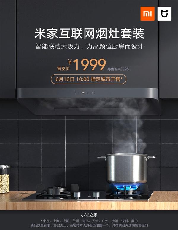 米家互联网烟灶套装6月16日小米之家发售:首发特惠仅1999元