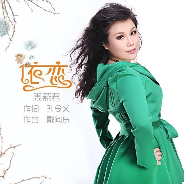周燕君發布新錄制歌曲《依戀》 為建國90周年獻禮