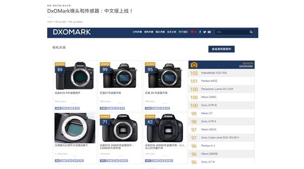 专为国人打造 DxOMark镜头和传感器中文版上