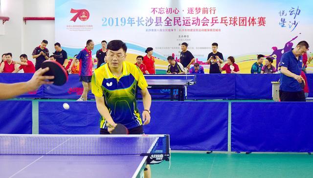 2019年长沙县全民运动会乒乓球团体赛今日
