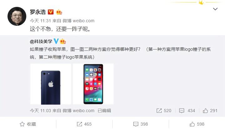 """罗永浩回应""""收购苹果"""":如果能收购,iPhone和锤子将单独运作"""