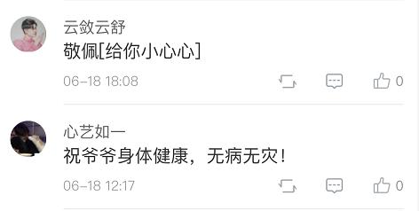 江苏大学毕业典礼上来了位九旬爷爷…