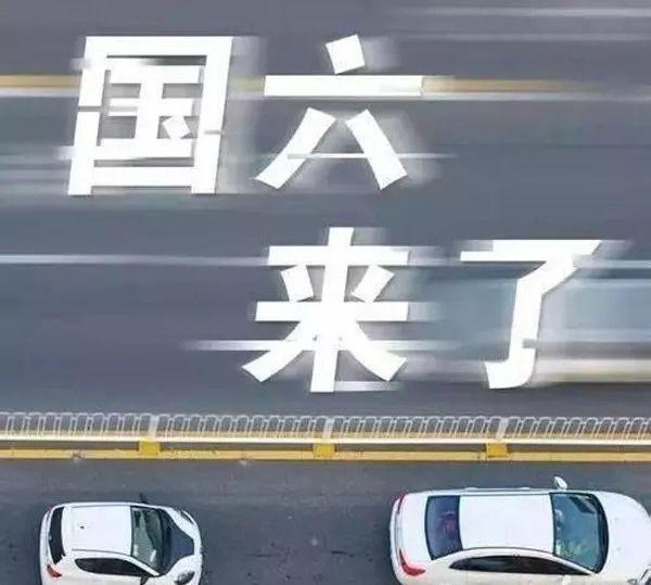 国六将来了,国五汽车大降价无人问津?网友:不想被割韭菜